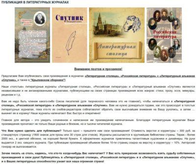 Поэты и прозаики, журналы, опубликовать произведения, стоимость вёрстки и корректуры
