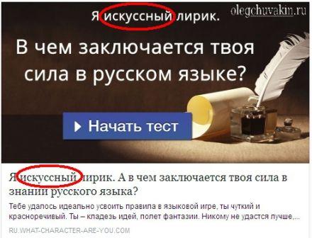 Тест на русский язык с грубыми ошибками.