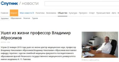 Умер, ушёл из жизни, Владимир Николаевич Абросимов, профессор