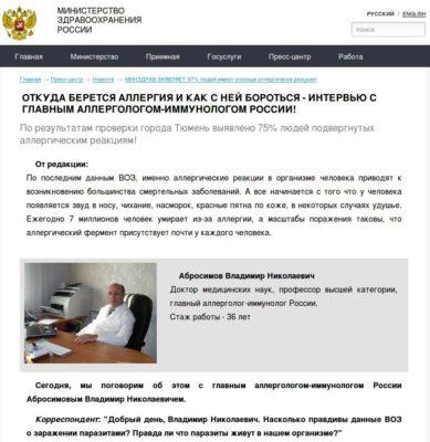 Главный аллерголог-иммунолог России, профессор, Абросимов Владимир Николаевич