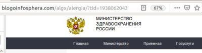 Министерство здравоохранения России, посадочная страница, лендинг, ссылка, герб