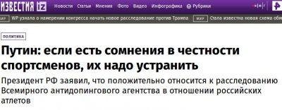 Путин, сомнения в честности, устранить спортсменов, Всемирное антидопинговое агентство