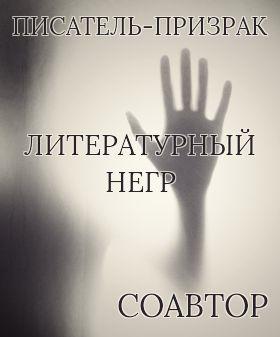 Писатель-призрак, литературный негр