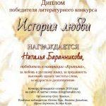 История любви, конкурс, 2019, осень, Наталья Баранникова, номинация критика, победительница, диплом