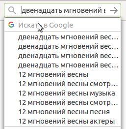 12 мгновений весны, Google поиск, Штирлиц в сокращении