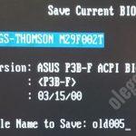 Asus P3B-F, BIOS, сохранение старой версии