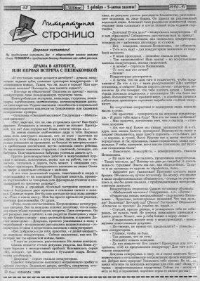 Драма в автобусе, рассказ Олега Чувакина, газета, 1996 год