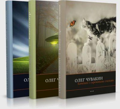 Олег Чувакин, собрание файлов, книги, электронные, сочинения, сайт, бесплатно