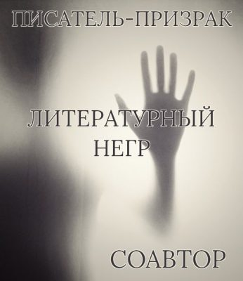 Писатель-призрак, фантом, литературный негр